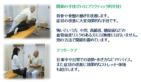 chiropractic_03