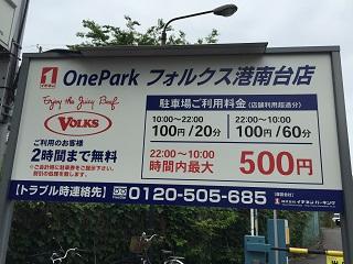 One Parkフォルクス港南台
